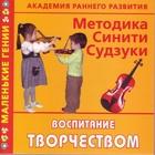 АРР Методика Синити Судзуки Воспитание творчеством