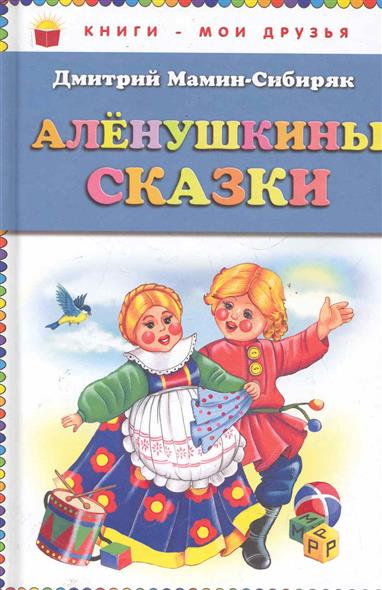 Мамин-Сибиряк Д. Аленушкины сказки сорочка ночная мамин дом мамин дом ma168ewvgv32