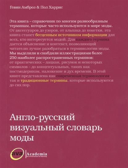 Англо-русский визуальный словарь моды