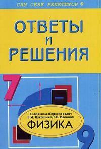 ССР 7-9 кл Физика