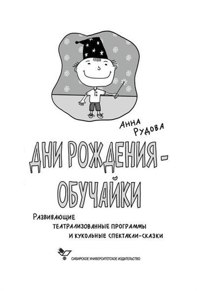 Дни рождения-обучайки Развив. театрализ. прогр. и кукол. спект.