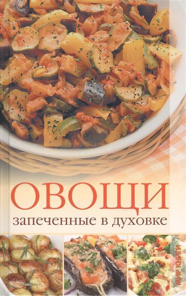 где купить Зайцева И. Овощи, запеченные в духовке по лучшей цене