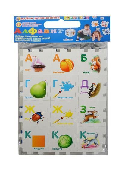 Кубик-развивайка. Алфавит