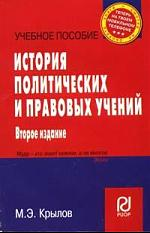 История полит. и правовых учений Уч. пос. карман.формат