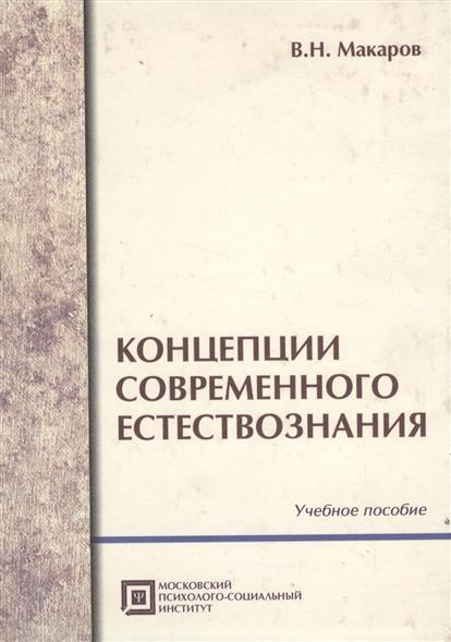 Макаров В. Концепции совр. естествознания макаров umarex в спб
