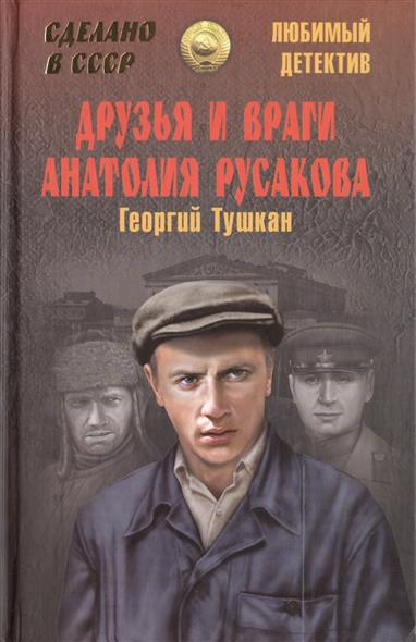 Тушкан Г. Друзья и враги Анатолия Русакова