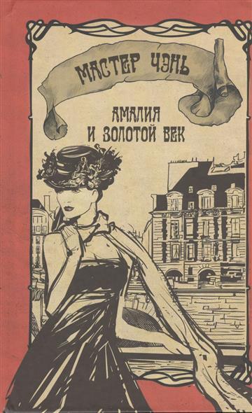 Амалия и Золотой век