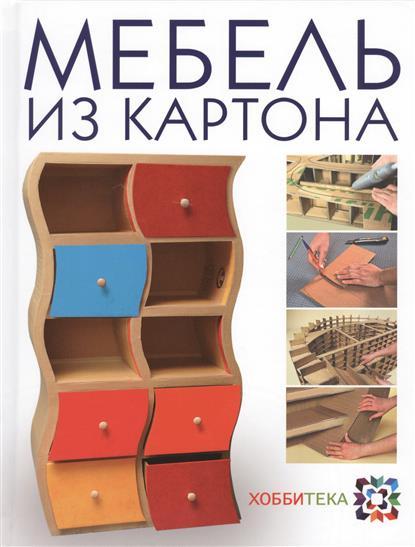 Мебель из картона. Техника изготовления шаг за шагом
