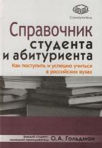Справочник студента и абитуриента Как поступить…
