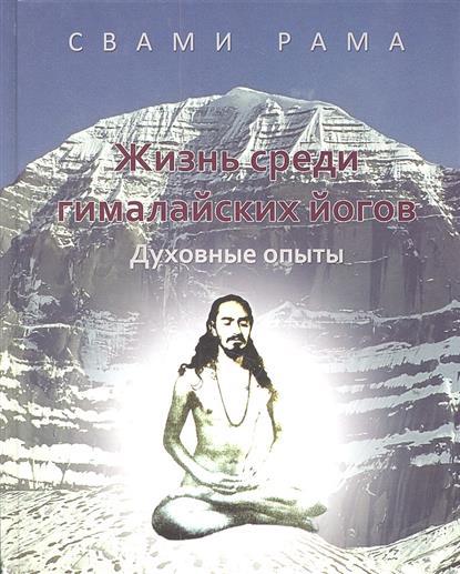 Свами Рама Жизнь среди гималайских йогов Духовные опыты