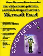 Абдулезер Л. Как эффективно работать и избегать неприятностей в MS Excel