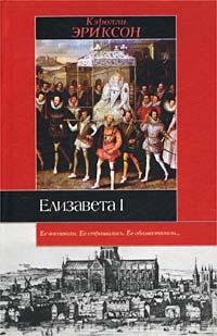 Эриксон К. Елизавета 1 кровать елизавета 1