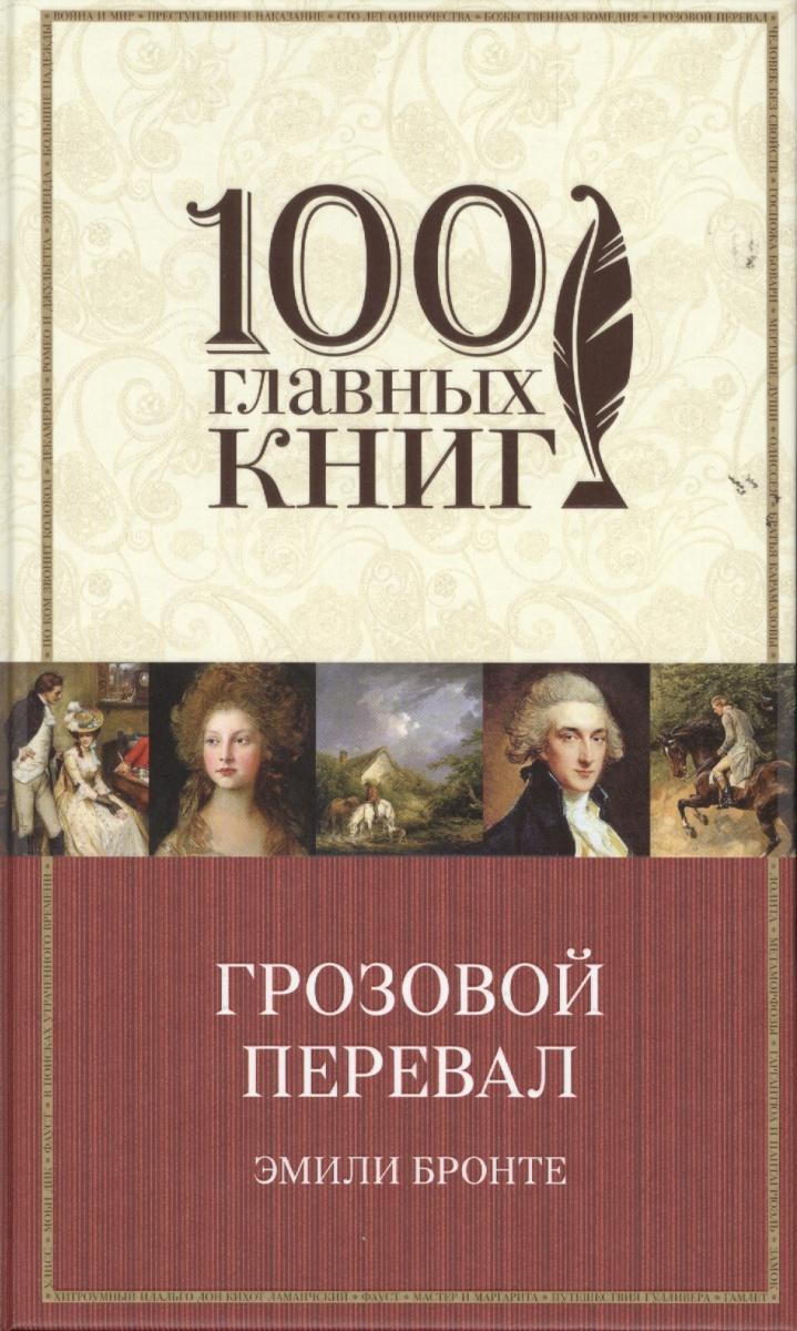 ad936aa72c39 Грозовой перевал (Бронте Э.) – купить книгу с доставкой в интернет ...
