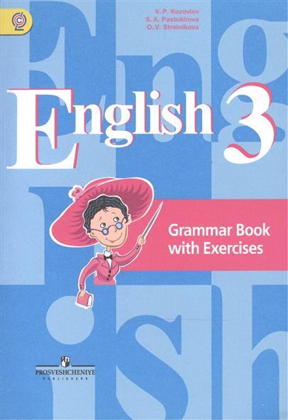 Английский язык. English. Grammar Book with Exercises. 3 класс. Грамматический справочник с упражнениями. Пособие для учащихся общеобразовательных организаций