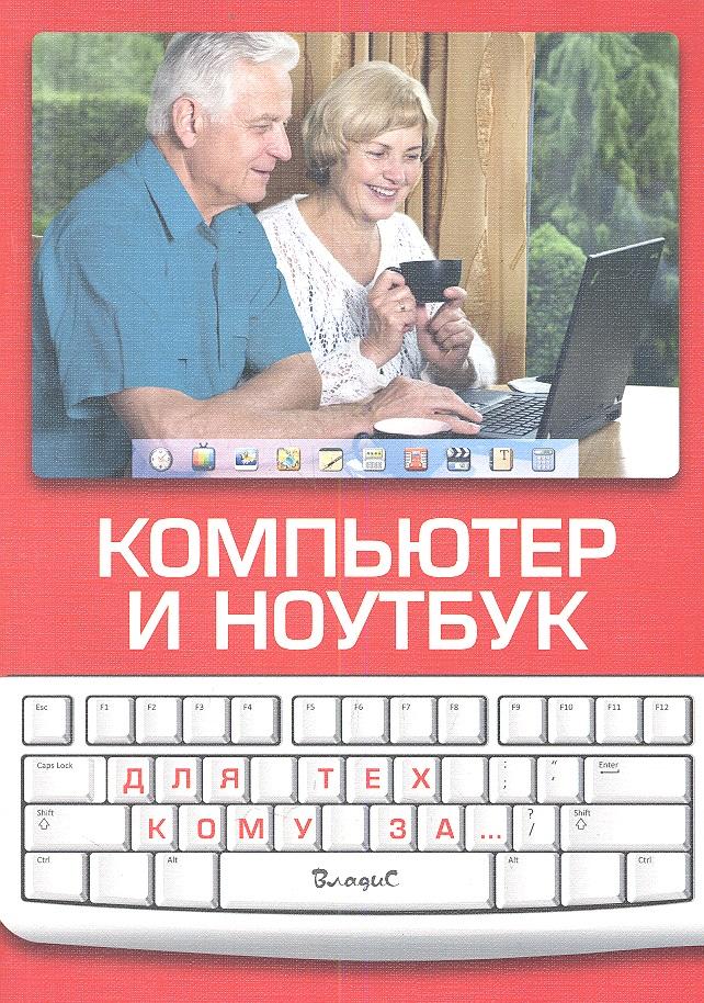 Булгакова И. Компьютер и ноутбук. Для тех, кому за… книги эксмо компьютер и ноутбук для детей