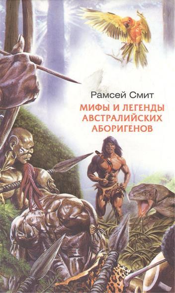 Смит Р. Мифы и легенды австралийских аборигенов