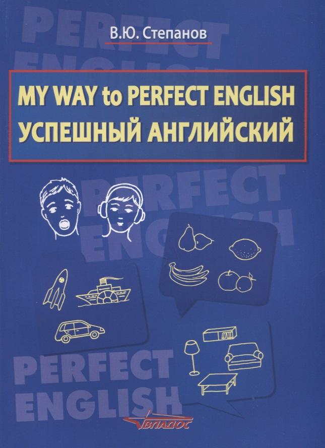 Степанов В. My Way to Perfect English. Успешный английский. Учебное пособие no way way are you my dinn