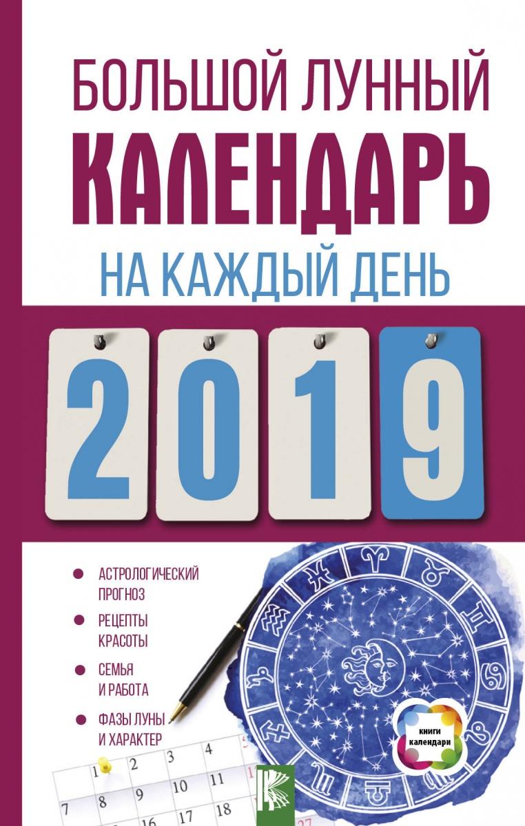 Виноградова Е. Большой лунный календарь на каждый день 2019 года календарь 2019 лунный календарь стрижек