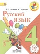 Русский язык. 4 класс. В 5-ти частях. Часть 3. Учебник