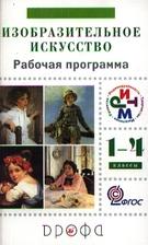 Изобразительное искусство. 1- 4 классы. Рабочая программа для общеобразовательных учреждений. 5-е издание, переработанное