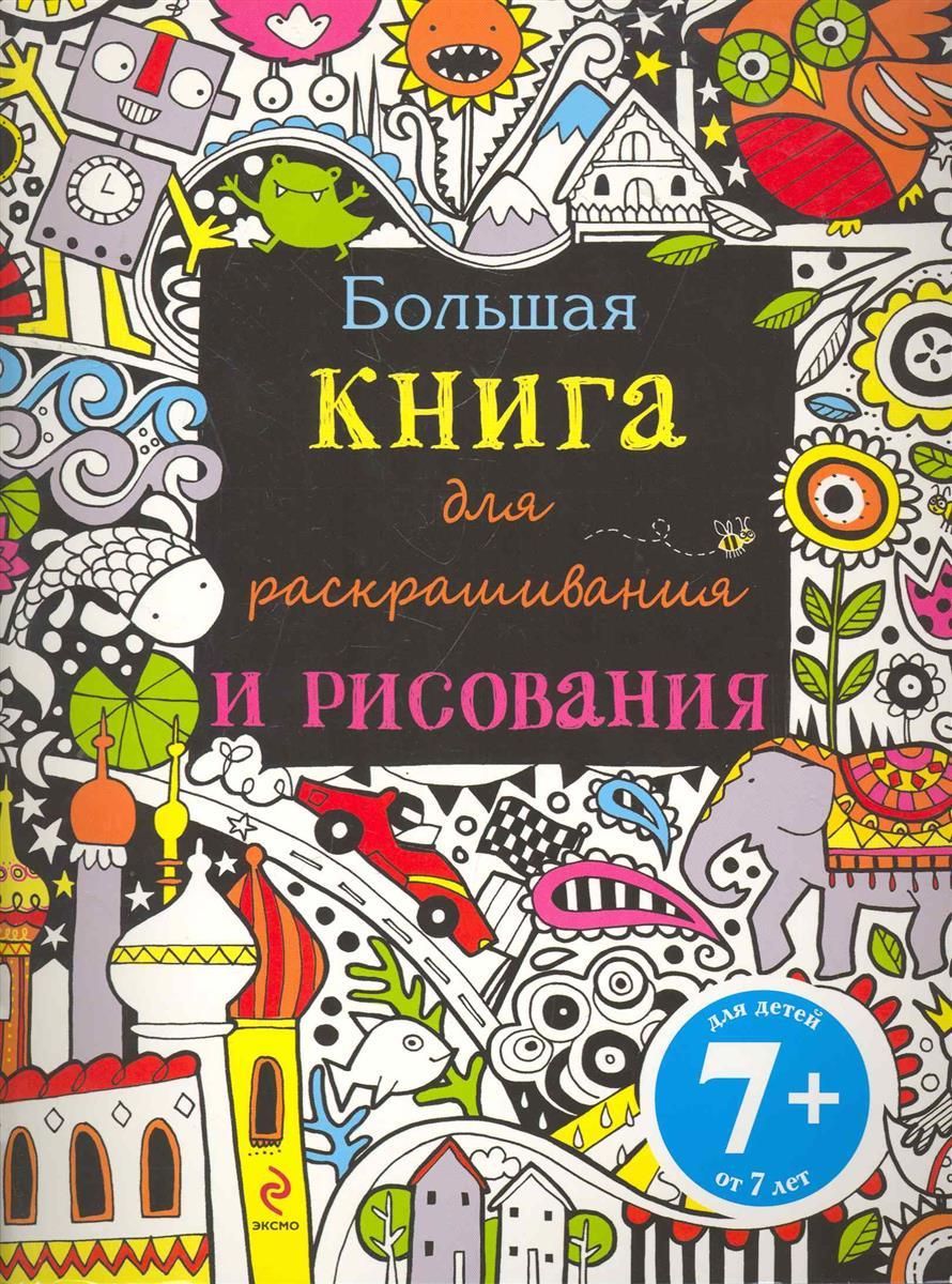 Уотт Ф. Большая книга для раскрашивания и рисования силуэты книга для раскрашивания