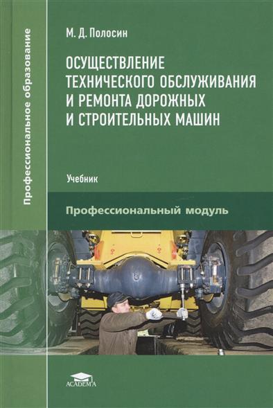 Осуществление технического обслуживания и ремонта дорожных и строительных машин. Учебник