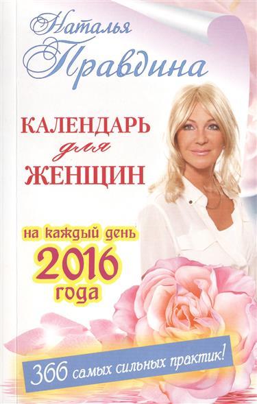 Календарь для женщин на каждый день 2016 года. 366 самых сильных практик! + Лунный календарь