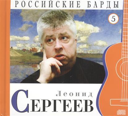 Российские барды. Том 5. Леонид Сергеев (+CD)