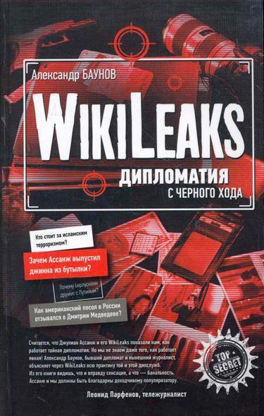 Баунов А. WikiLeaks Дипломатия с черного хода джулиан ассанж книга wikileaks избранные материалы