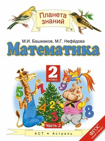 Математика. Учебник. 2 класс. В двух частях. Часть 2