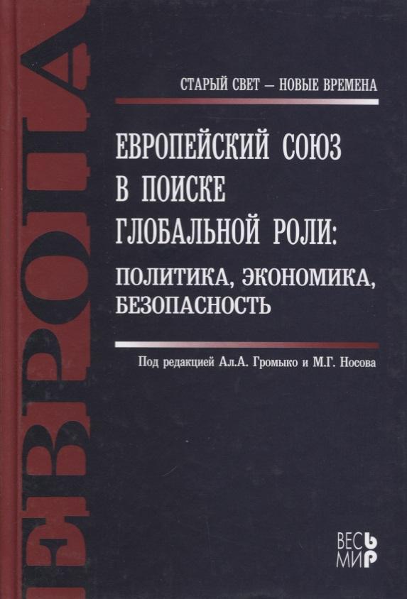 Бабынина Л., Борко Ю., Герасимова Р. и др. Европейский Союз в поиске глобальной роли: политика, экономика, безопасность