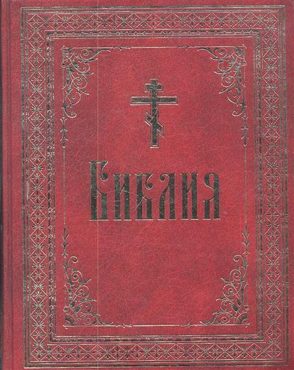 Библия или Книги Священного Писания Ветхого и Нового Завета библия книги священного писания ветхого и нового завета