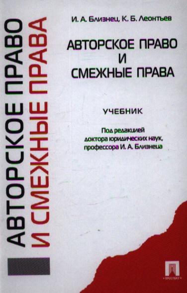 Авторское право и смежные права Учеб.