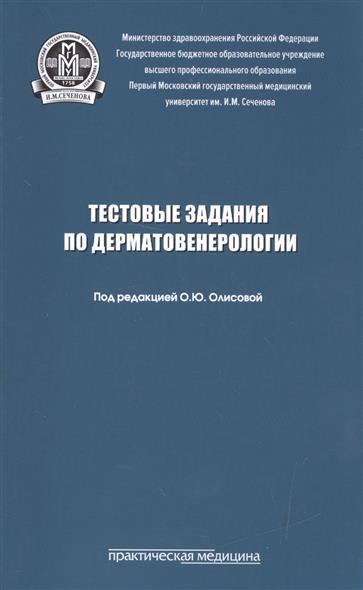 Тестовые задания по дерматовенерологии. Учебное пособие