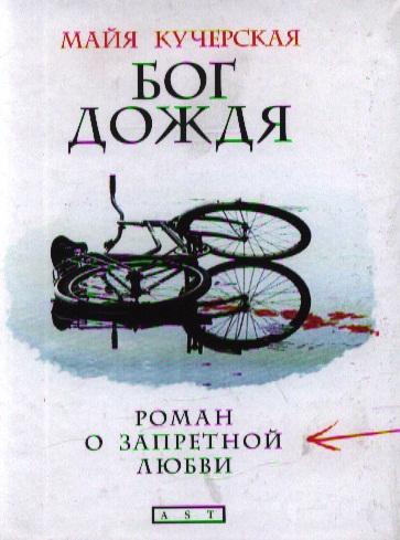 Кучерская М. Бог дождя Роман о запретной любви