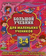 Большой учебник для маленьких учеников 3-4 лет