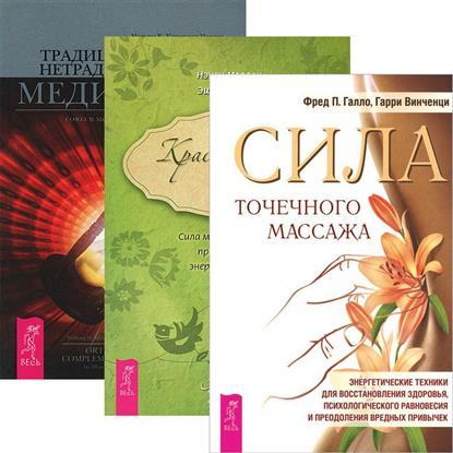 Сила точечного массажа + Красноречие тела + Традиционная и нетрадиционная Медицина (Комплект из 3-х книг)