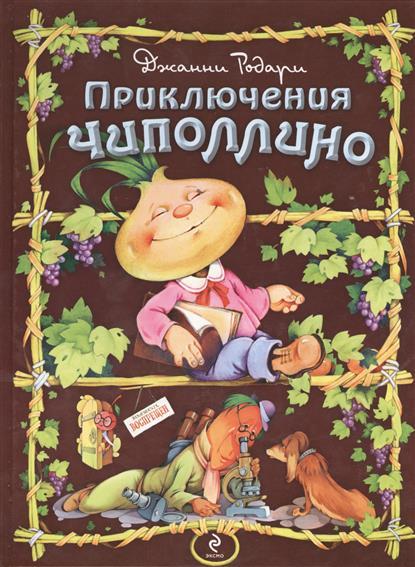 Родари Дж. Приключения Чиполлино родари дж сказки с улыбкой