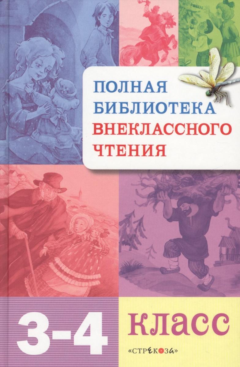 Позина Е., Давыдова Т. (сост.) Полная библиотека внеклассного чтения 3-4 кл. цена