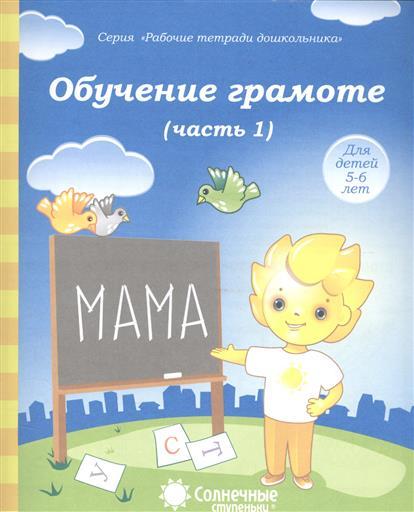 Обучение грамоте. Часть 1. Тетрадь для рисования. Для детей 5-6 лет