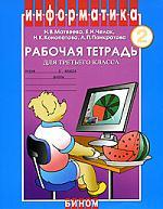 Информатика 3 кл Раб. тетрадь ч.2
