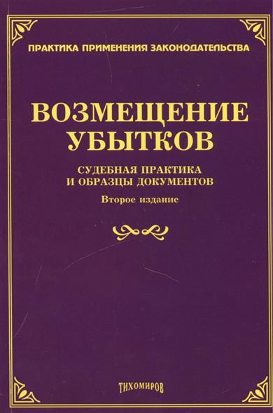 Возмещение убытков. Судебная практика и образцы документов. Второе издание, дополненное и переработанное