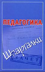 Кановская М. Педагогика Зачет
