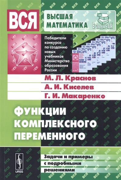Краснов М., Киселев А., Макаренко Г. Функции комплексного переменного. Задачи и примеры с подробными решениями м с агранович обобщенные функции