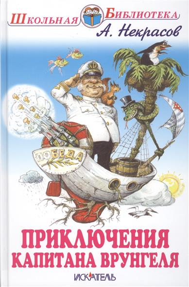 Некрасов А. Приключения капитана Врунгеля приключения капитана врунгеля ремастированный dvd