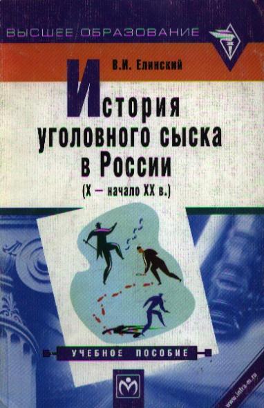 История уголовного сыска в России