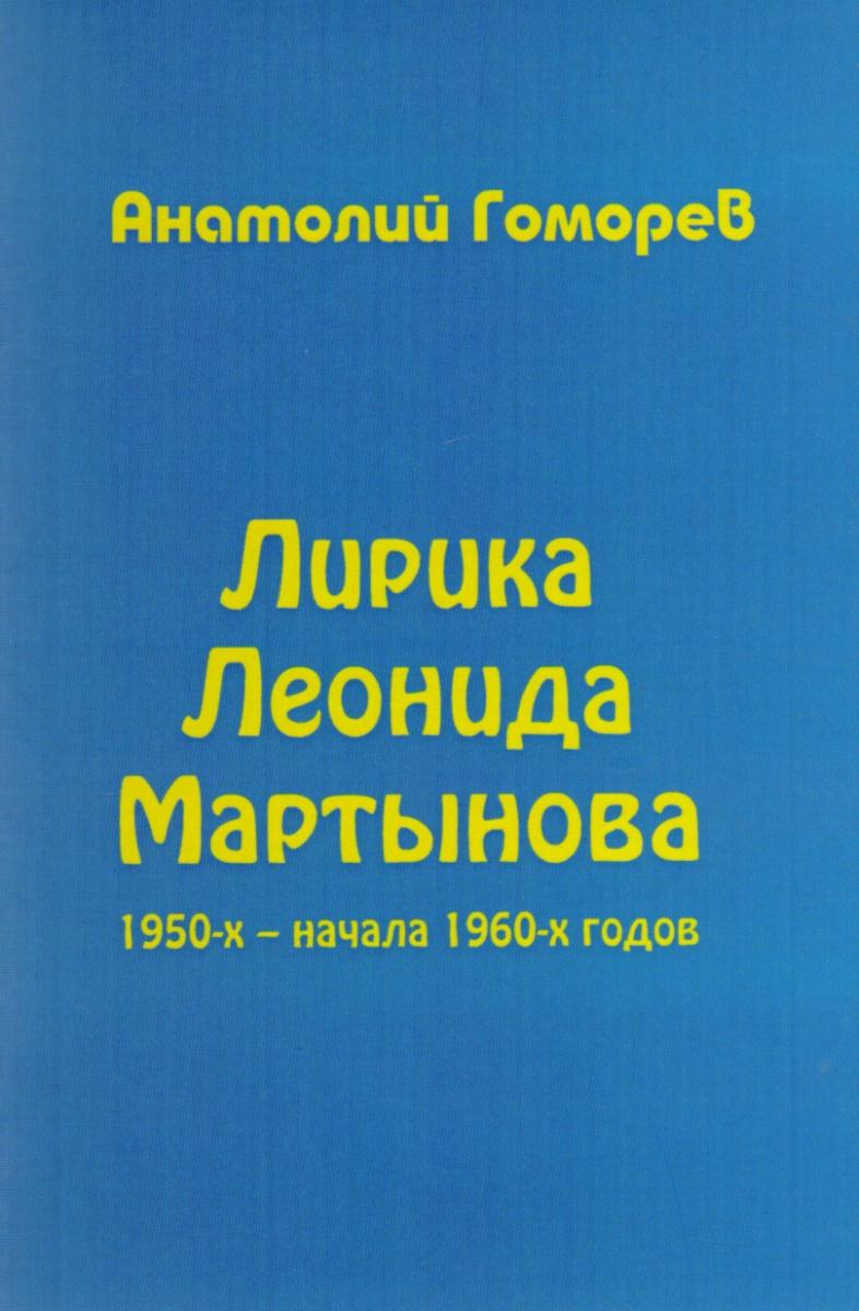 Лирика Леонида Мартынова 1950-х – начала 1960-х годов