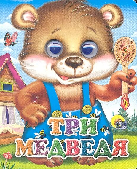 Три медведя. Русская народная сказка три медведя три медведя кофточка happy animals молочная с мишкой