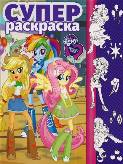 Русакова А. (ред.) Суперраскраска. Мой маленький пони. Девчонки из Эквестрии эгмонт мой маленький пони суперраскраска с образцом