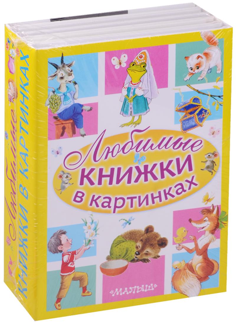 Михалков С., Иванов А., Липскеров М., Витензон Ж. Любимые книжки в картинках (комплект из 5-ти книг)